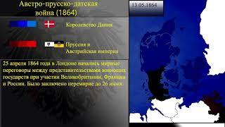Австро-датско-прусская война (1864)