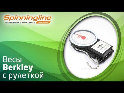 Весы Berkley с рулеткой