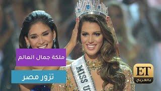 ملكة جمال العالم تزور مصر
