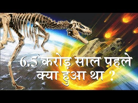 Asteroid Hits The Earth   How Dinosaurs Died   Asteroid Kills Dinosaurs