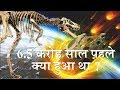 Asteroid Hits The Earth | How Dinosaurs Died | Asteroid Kills Dinosaurs