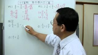通分が必要な帯分数のたし算について説明しました。 学年別の学習は、朋...
