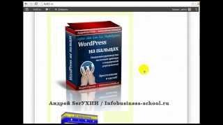 видео Как найти вредоносный код и скрытые внешние ссылки. Плагин TAC