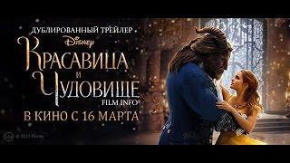 Красавица и чудовище (2017) Трейлер к фильму (Русский язык)