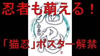 「猫侍」シリーズの製作チームが手がける「猫忍」映画版のポスタービジ...