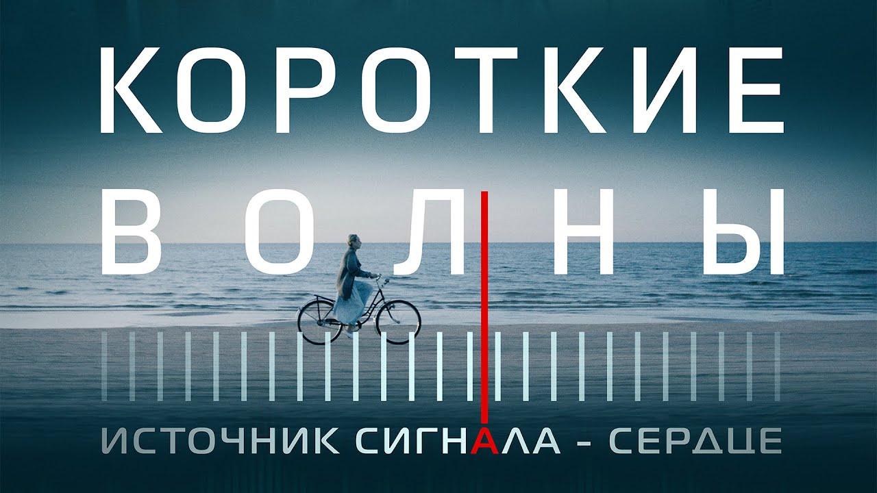Короткие волны (Фильм 2018) Драма, комедия