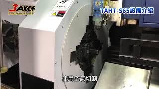 TAHT-S65 專業雷射切管機
