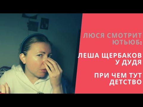"""""""Хороший"""" парень Щербаков у Дудя"""