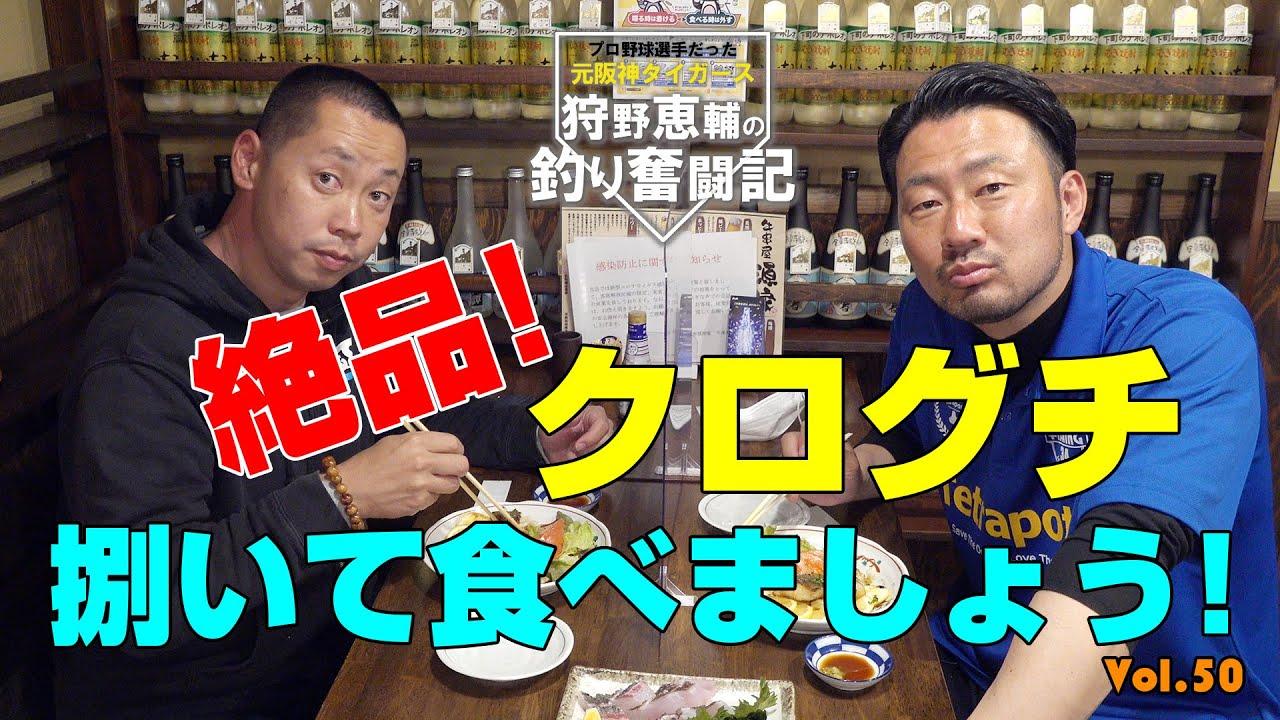 阪神タイガース OB 狩野恵輔の釣り奮闘記 旨い!!絶品クログチ捌いて食べましょう♪Vol 50