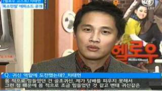 [movie] cha tae hyun, 'Hello ghost'(영화 '헬로우 고스트'로 돌아온 차태현)