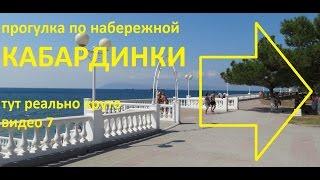 Отдых в Кабардинке набережная видео7(это часть нашей прогулки по набережной кабардинки там много интересного и одним видео невозможно показать..., 2016-07-04T07:41:07.000Z)
