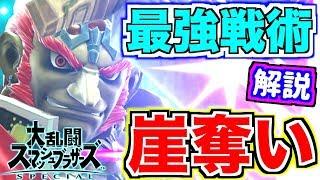 【スマブラSP】低%で倒す最強戦術「崖奪い」について解説!!!【無名】 thumbnail
