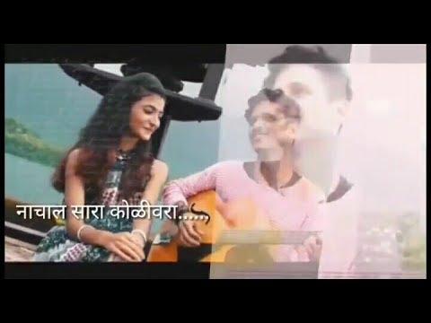 Bhuvan Koli ,nachal Sara Koliwada , Lyrical Video