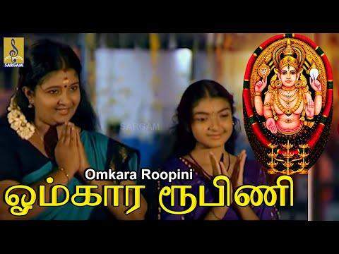 Omkara roopini- a song from the Album Makamayi sung by Durga & Shyama