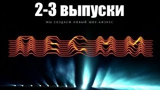 Шоу Песни на ТНТ 2-3 выпуски | ВСЯ ПРАВДА