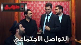 التواصل الاجتماعي - ح 17