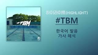 비스트(BEAST) - #TBM  [한국어 발음/가사 해석]
