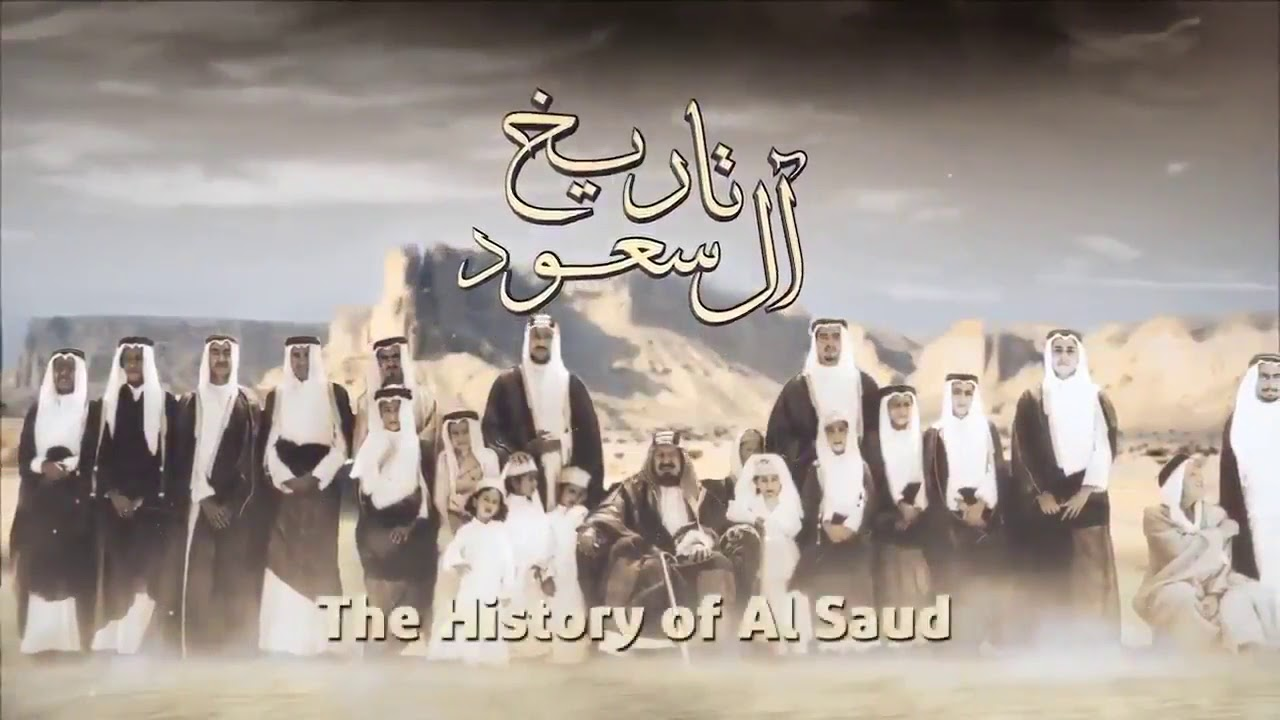 تاريخ المملكه العربيه السعوديه في كل مراحلها وكفاحها ونسب ملوكها #وثائقي مختصر
