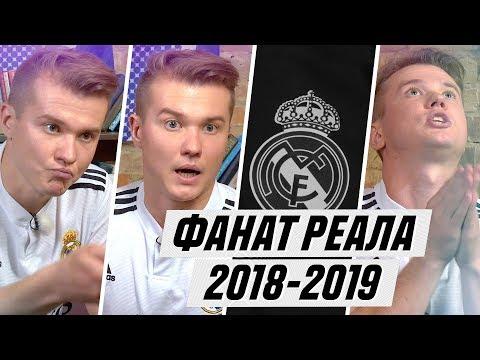 ФАНАТ РЕАЛА В СЕЗОНЕ 2018/2019