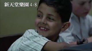 電影新天堂樂園25周年數位修復版4/8上映 thumbnail