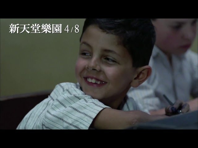 電影新天堂樂園25周年數位修復版4/8上映