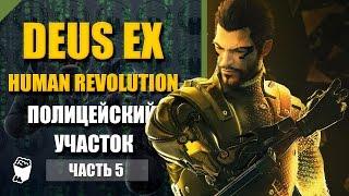 Deus Ex Human Revolution прохождение 5 Пробираемся в Полицейский участок Все серии Deus Ex  httpsgooglbQ2Q4g Описание Бывши