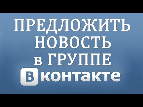 Как предложить новость (подать объявление) в Вконтакте (паблик, группа, сообщество)