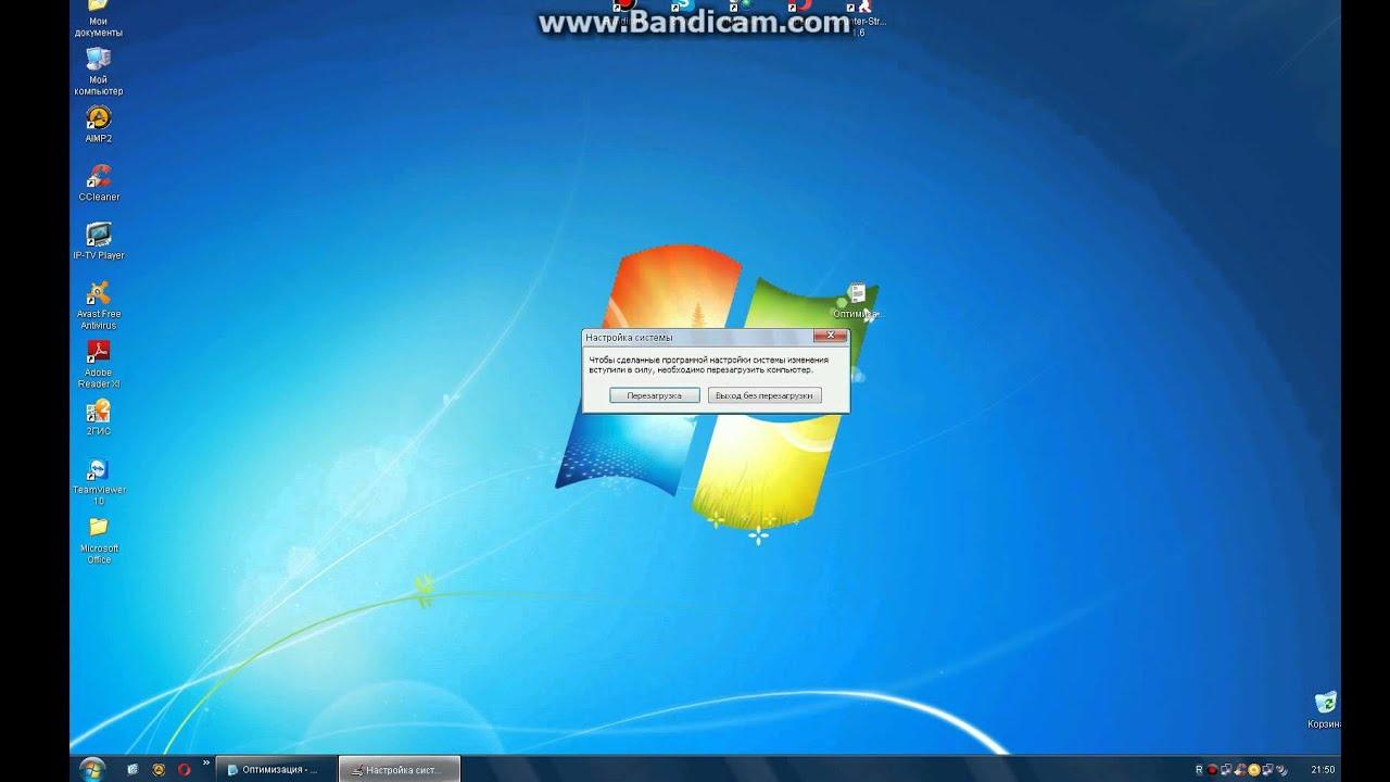 Оптимизация Windows xp (1 часть)