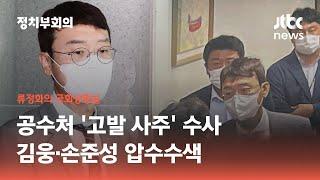 공수처 '고발 사주' 수사 나섰다…윤석열·손준성 '피의자' / JTBC 정치부회의
