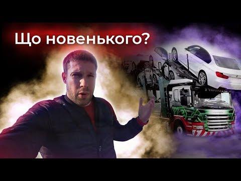 Що новенького? Boss Auto Ukraine (сезон 1, серія 3)