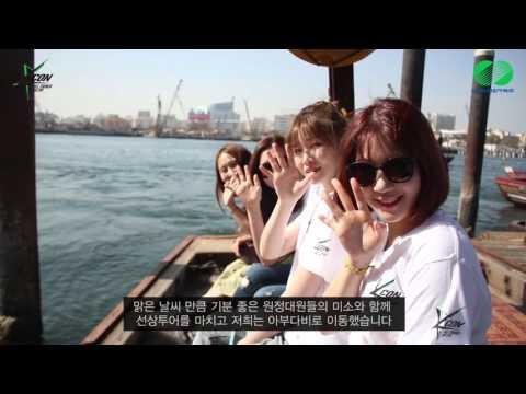 KHNP 한수원 KCON 2016 아부다비 원정대
