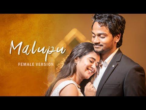 Malupu female Version 4k | Deepthi Sunaina | Shanmukh Jaswanth | Vinay shanmukh | Infinitum