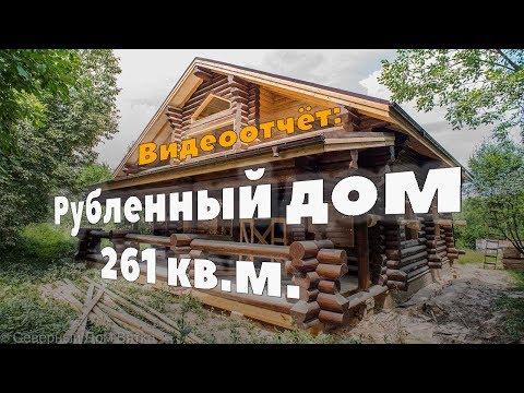 Видеоотчёт о строительстве деревянного дома из бревна ручной рубки.