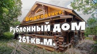 Видеоотчёт о строительстве деревянного дома из бревна ручной рубки.(Видеоотчёт о строительстве деревянного дома из рубленного бревна по проекту Д-261, диаметром 260-280 мм, установ..., 2016-09-29T19:47:39.000Z)