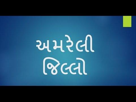 #D-2#અમરેલી જિલ્લો | Amreli District | Gujarat