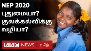 Modi அரசின் New Education Policy 2020 குலக்கல்விக்கான வழியா? கல்வியாளர்கள் சொல்வதென்ன?