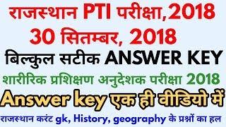 Rajasthan PTI Exam Paper Answer Key 2018 | Rsmssb PTI शारीरिक अनुदेशक भर्ती परीक्षा 2018