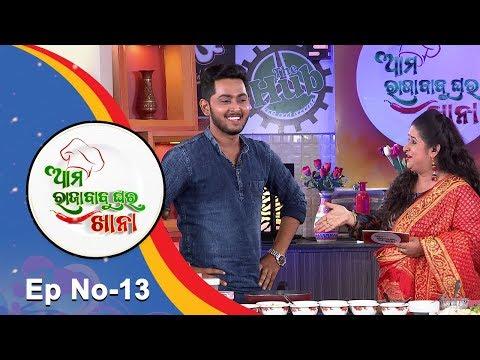 Ama Raja Babu Ghara Khana Ep 13 - 9th Oct 2017 | Raja Making Veg Nilagiri