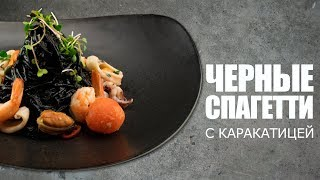 СПАГЕТТИ с чернилами каракатицы 🦑 Рецепт от ОЛЕГА БАЖЕНОВА #23 [FOODIES.ACADEMY]