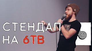 Стендап на 6ТВ 3 выпуск