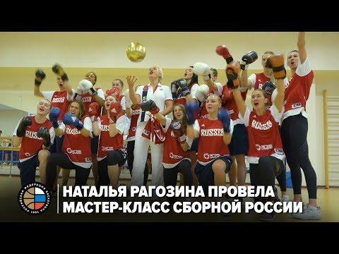 Наталья Рагозина провела мастер-класс сборной России