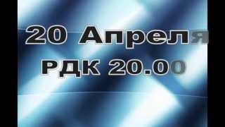 ВЕСЕННЕЕ ОБОСТРЕНИЕ 20.04.2013 в 20:00 г.Агрыз