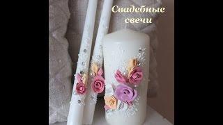 Свадебные свечи/семейный очаг/мастер класс
