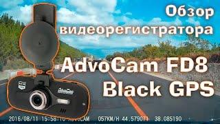 видео Отзывы о AdvoCam FD8 Black GPS
