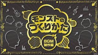 【MONST COMMUNITY NIGHT】モンストのつくりかた 〜BGM制作編〜【モ