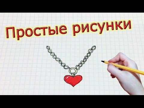 Простые рисунки #191 Кулончик  на цепочке  Сердечко ❤