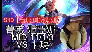 S10【台服頂尖系列】菁英 姬亞娜 MID 11/1/3 VS 卡瑪
