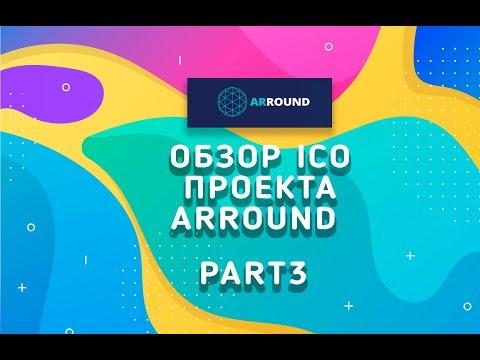 Обзор Ico проекта  ARROUND Part 3