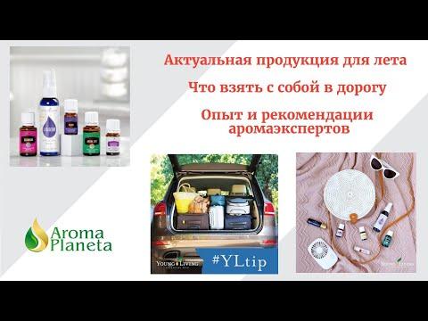 Актуальные арома -продукты для лета и путешествий