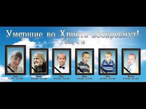 Погребение Чеховской Анны и деток 06.12.2016. (Погибли при пожаре)